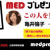 MED プレゼン2017:亀井倫子