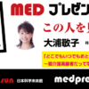MED プレゼン2017:大浦敬子
