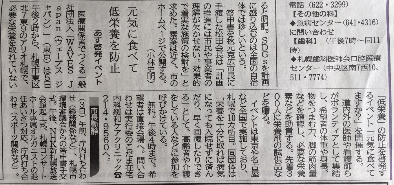 北海道新聞 8月4日記事