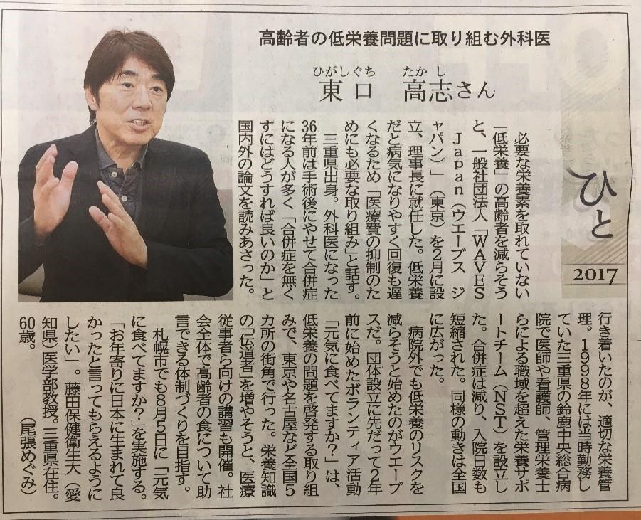 北海道新聞 6月15日記事