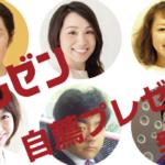 68.「 MEDプレゼン2017 自薦プレゼンター 決定!