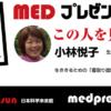 MED プレゼン2017:小林悦子