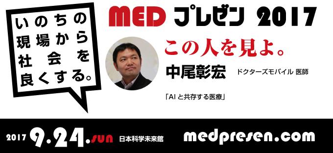 MED プレゼン2017:中尾彰宏