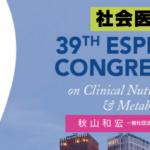 69.「ヨーロッパ臨床栄養・代謝学会(ESPEN)」