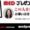 MED プレゼン2017:小澤いぶき