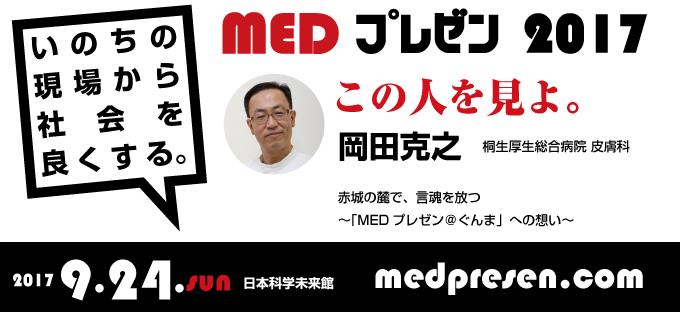MED プレゼン2017:岡田克之
