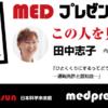 MED プレゼン2017:田中志子