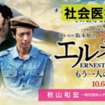 73.映画『エルネスト』論考