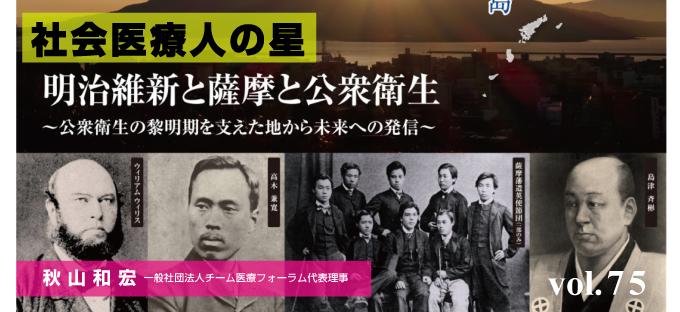 75.「公衆衛生学会 初参戦」