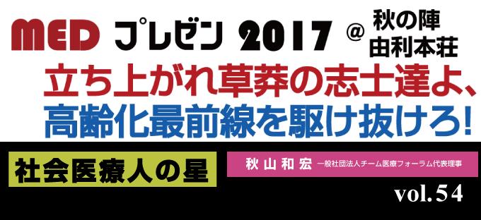 76.「MEDプレゼン2017@秋の陣 由利本荘」