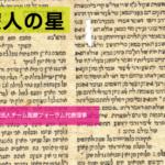 72.「世界の調和的存続と三十六人の義人」