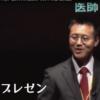 宮地紘樹:老いる世界に羽ばたく日本の在宅医療