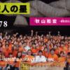 78.「WAVES Japan 法人ホームページがオープンしました」