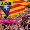 77. カタルーニャ独立と『鳥の歌』