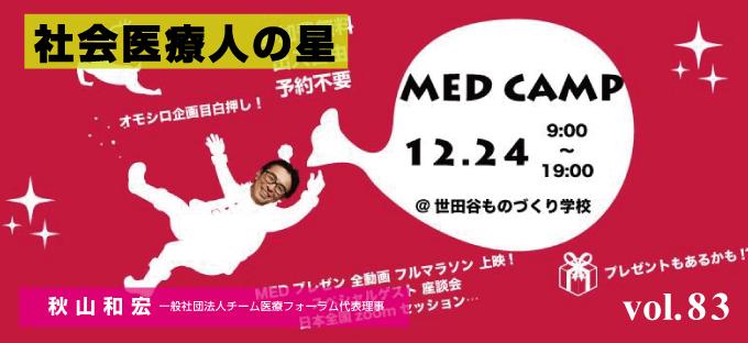 83.「イブは、MED Campで決まり!」