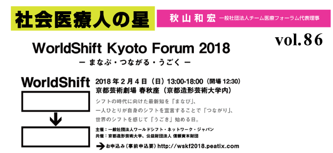 86. WorldShift Kyoto Forum 2018