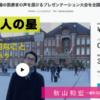 88.「MED Japan基金(クラウドファンディング )」
