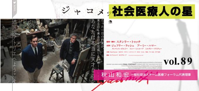 89. 映画『ジャコメッティ 最後の肖像 』論考