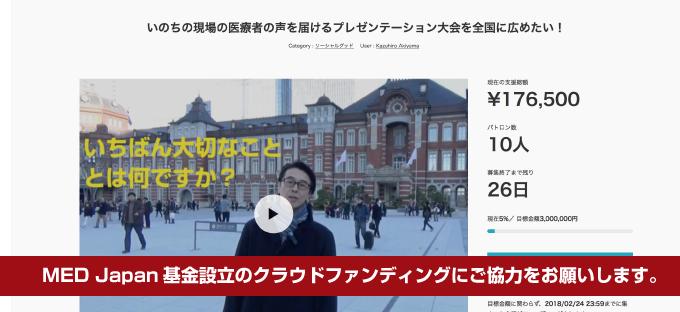 MED Japan基金設立のクラウドファンディングにご協力をお願いします。