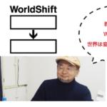WorldShift Kyoto Forum 2018 -まなぶ、つながる、うごく- 開催!(後編)