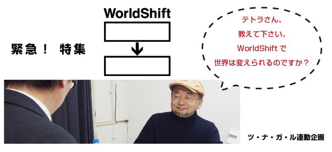 WorldShift Kyoto Forum 2018 -まなぶ、つながる、うごく-