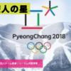 92 競合と補完 〜平昌オリンピックに惟う〜