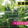 94. 「shiawase2.0シンポジウム に登壇します」