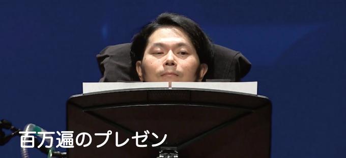 薩日内裕章:人工呼吸器をしながら 生活領域を もっと広げよう