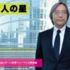 100 賢人 田坂広志 その壱 『意思決定12の心得』
