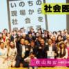 104.「MEDプレゼン2018」@ぐんま→@仙台