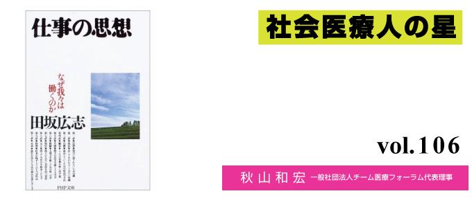 106. 賢人 田坂広志 その弐 『仕事の思想』
