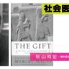 108. プレゼントと人類社会との意味深な関係 -モース『贈与論』からの創発