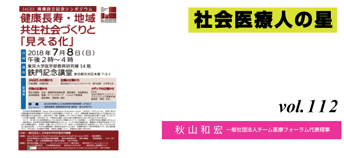 112. JAGES機構設立記念シンポジウム - コレクティブ・インパクト