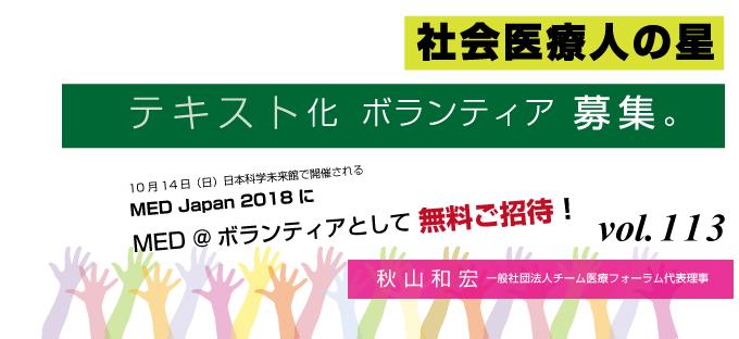 113. MED Japan テキスト化ボランティア募集