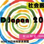 115. MED Japan 2018参加登録開始