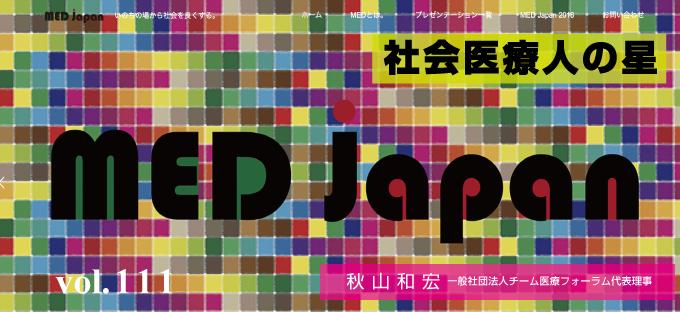 111. MED Japan リニューアル・オープン、自薦プレゼンター募集開始!