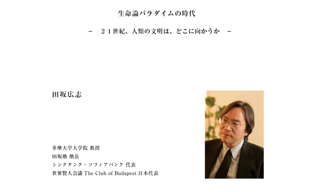 田坂広志氏「生命論パラダイムの時代
