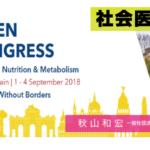 120. ESPEN2018(欧州臨床栄養・代謝学会)