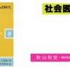 123. 賢人 田坂広志 その参 -書評『生命論パラダイムの時代』