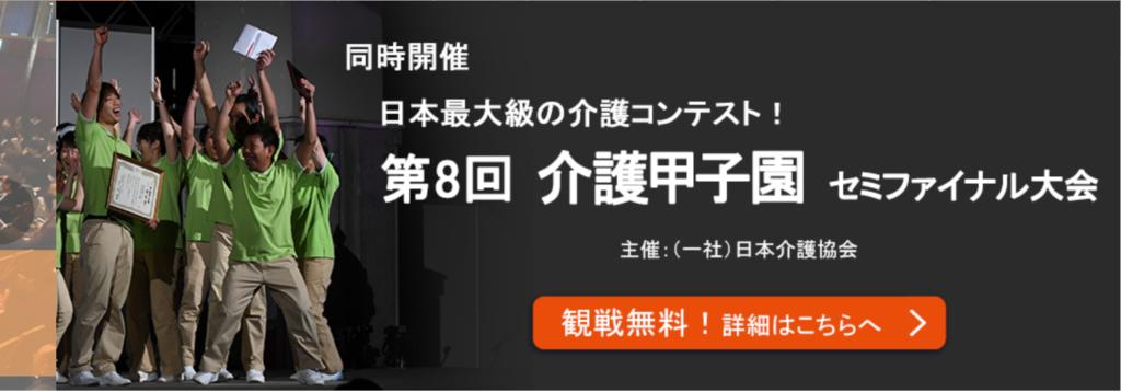 第8回介護甲子園セミファイナル(9/13,14)in幕張メッセに登壇します