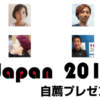 MED Japan 2018 自薦プレゼンター発表!