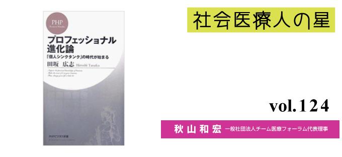 124. 賢人 田坂広志 その四 -書評『プロフェッショナル進化論』