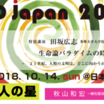 125. MED Japan 2018 テーマは「SHIN-SEI 新生」