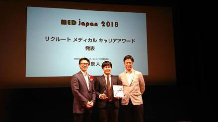 今年のリクルート メディカルキャリア アワードは 小川 順也さん(合同会社Smile Space 理学療法士)に授与されました。