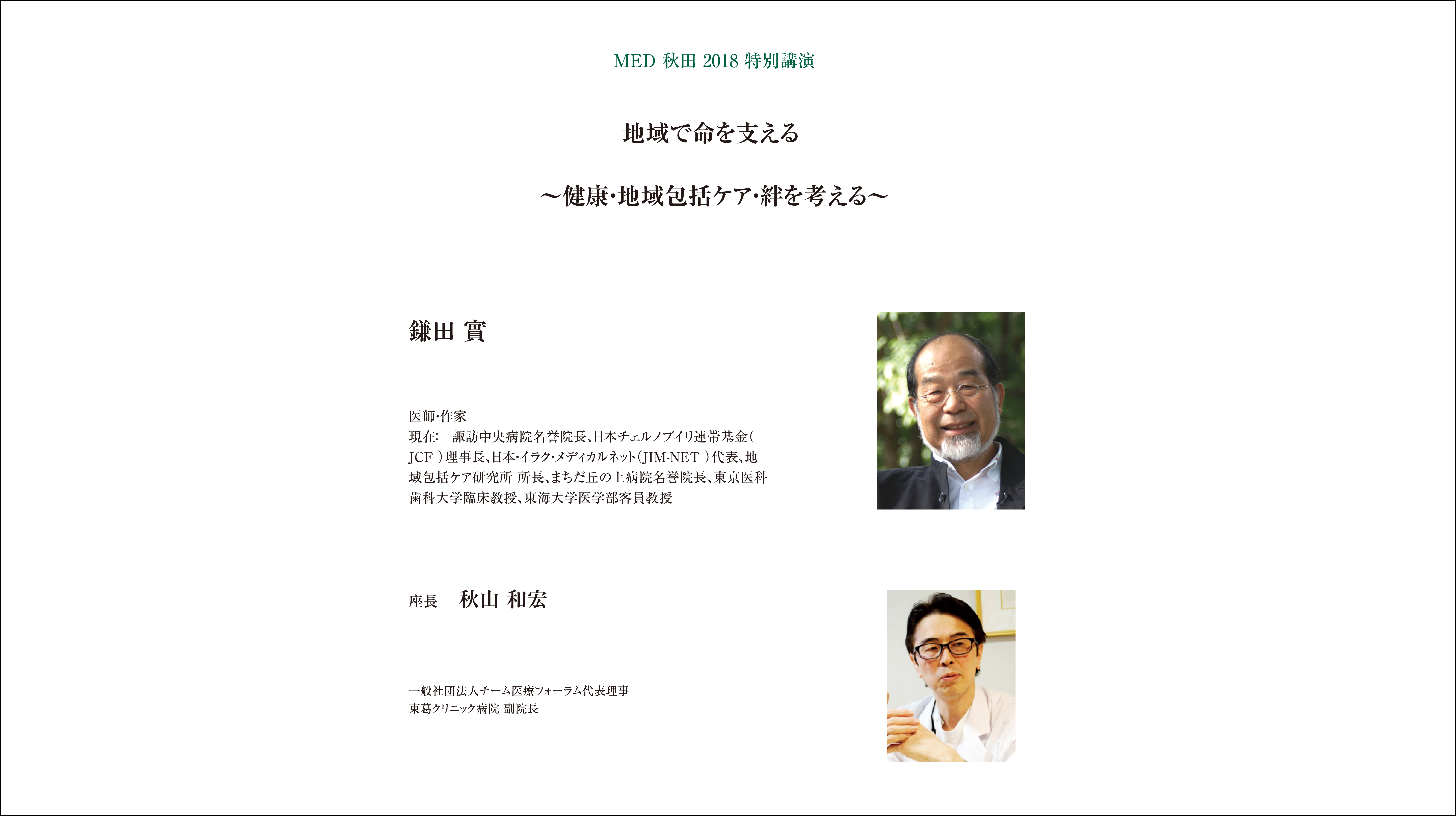 MED 秋田 2018特別講演