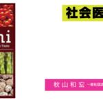 134. 世界語となったUMAMI(うま味)