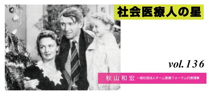 136. 映画『素晴らしき哉、人生!』論考