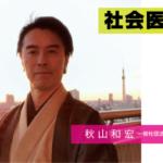 137. 謹賀新年 書評『日本のこころの教育』