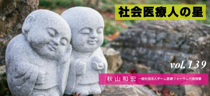 139. 和顔愛語(わげんあいご)