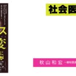 143. 書評『サピエンス異変』